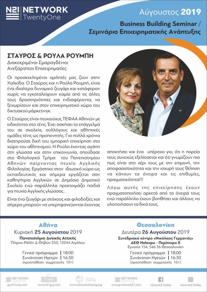 BBS ΘΕΣΣΑΛΟΝΙΚΗΣ ΑΥΓΟΥΣΤΟΣ 2019 / BBS THESSALONIKI AUGUST 2019 @ ΔΕΘ - Διεθνής Έκθεση Θεσσαλονίκης Περίπτερο 8 - Αίθουσα Νικόλαος Γερμανός | Thessaloniki | Greece